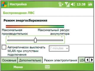 Использование функции Wi-Fi HTC Advantage X7500