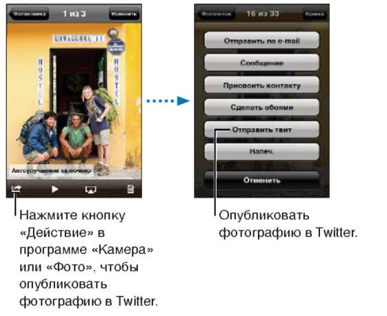 Twitter iPhone 5